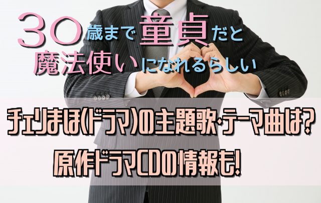 チェリまほの主題歌・ドラマCDの情報は?